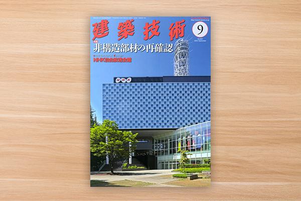 建築技術2018年9月号書評