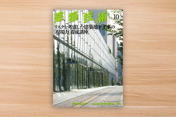 コラム:建築技術/'14.10月