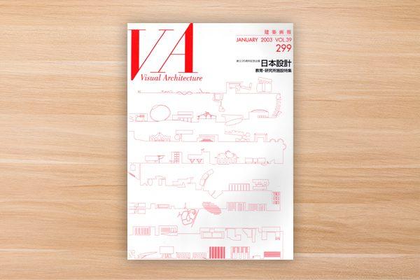 建築画報/'03.299号
