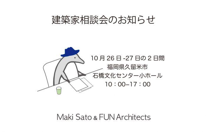 10月建築家相談会@久留米