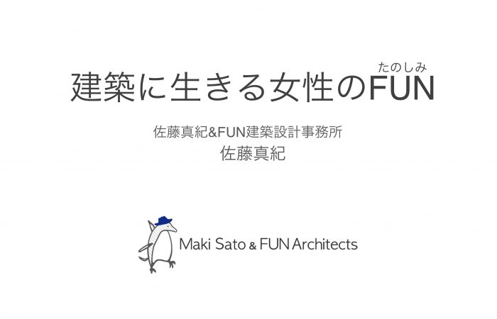 レクチャー:福岡大学 様
