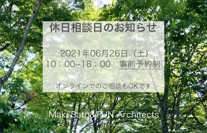 6月の休日相談日のお知らせ
