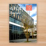 近代建築/'11.vol65