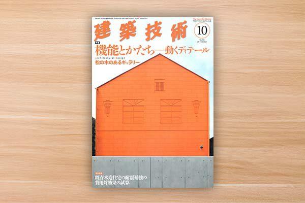 コラム:建築技術/'13.10月