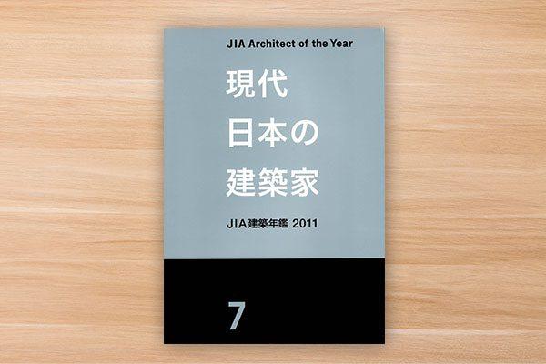 現代日本の建築家/2011*