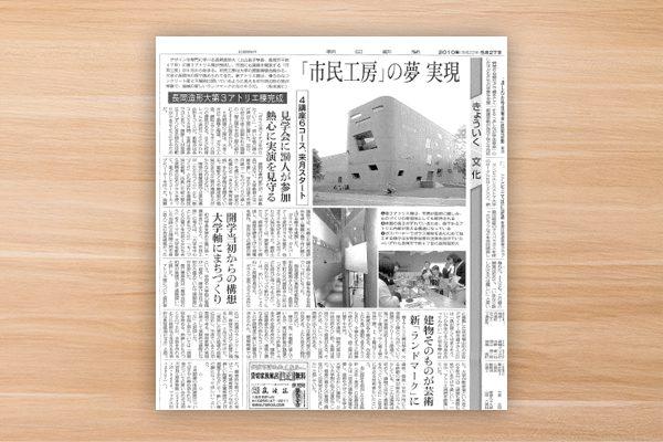朝日新聞/'10.05.27*