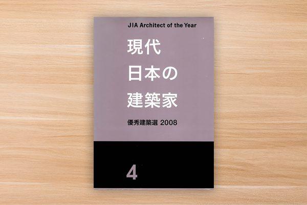 現代日本の建築家/2008