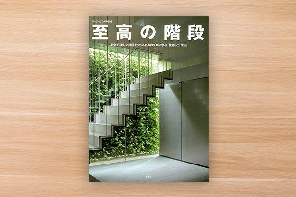 至高の階段/'12.9月*