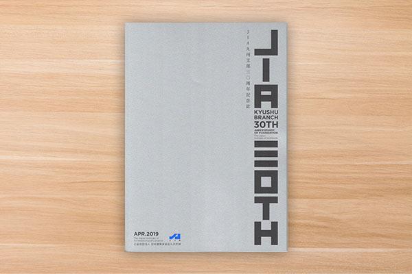 JIA九州30周年記念誌